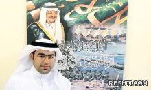 الفنان محمد المنصور اكتشف موهبته في المرحلة المتوسطة ودعمها أكاديميًا