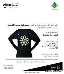 """الأميرة ريم الفيصل تفتتح معرض """"فضاءات بعيدة"""""""