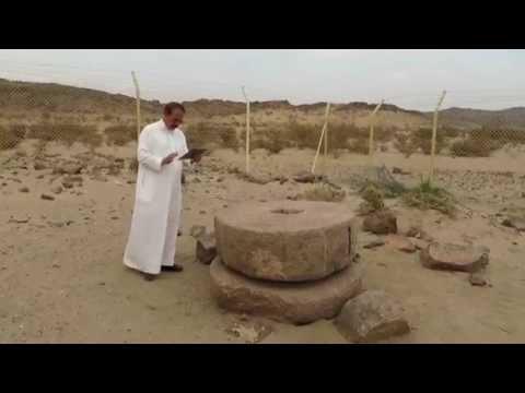 رحى معدن العبلاء المسماة بـ رحى أبو زيد الهلالي في مركز العب..
