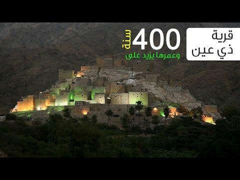 قرية ذي عين وعمرها يزيد على 400 سنة ..؟ مكشات