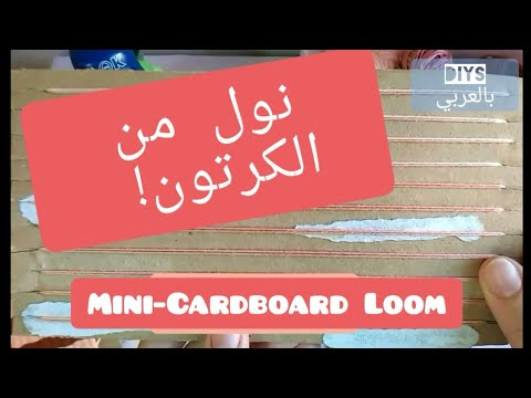 DIY Recycled Mini Cardboard Loom - عمل نول بالكرتون والخيوط