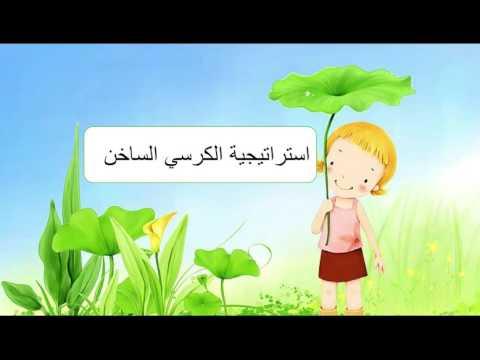 اسماء احمد الندوي درس اطبع بوحداتي الهندسية الصف الثالث